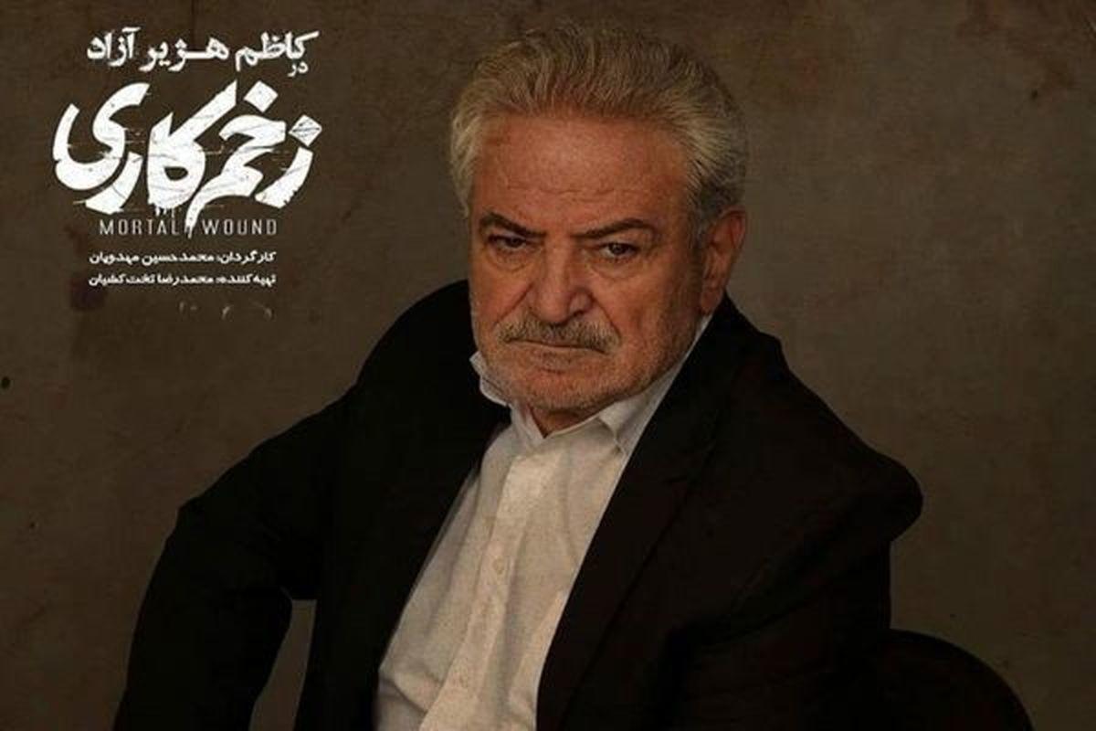 بازیگر سریال زخم کاری عزادار پسرش شد | کاظم هژیرآزاد کیست؟