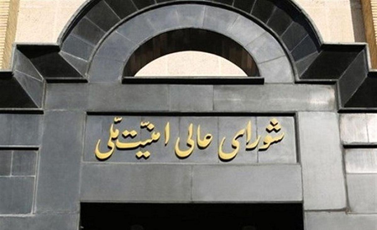 بیانیه دبیرخانه شورای عالی امنیت ملی درباره تمدید تفاهم با آژانس