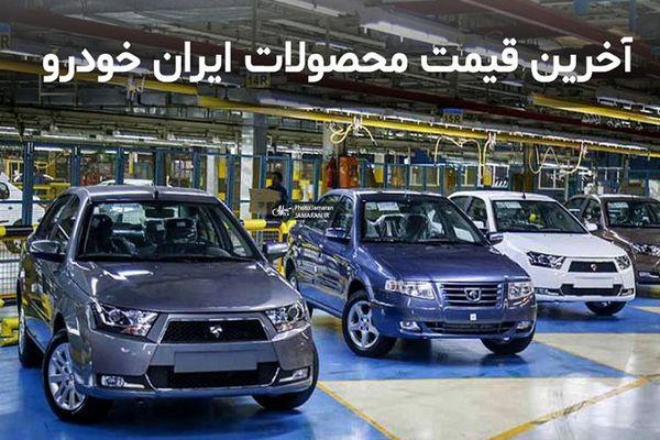 فوری؛ حراجی استثنایی ویژه آبان ایرانخودرو | قیمت خودروهای حراجی دربازار چند؟