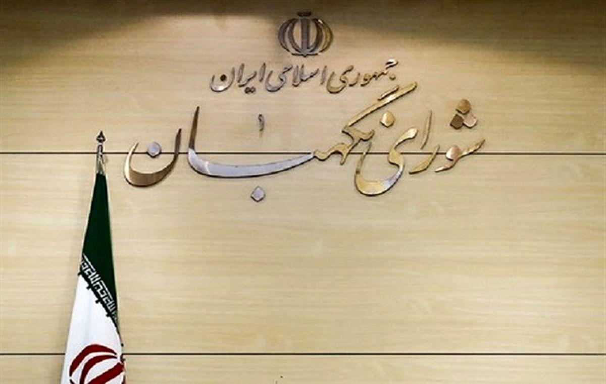 خبر فوری/ بیانیه شورای نگهبان درباره بیانات امروز رهبر انقلاب