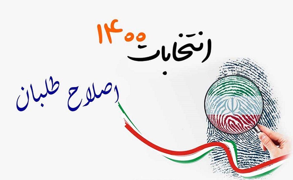شعار اصلاحطلبان تشکیل دولت سوم خاتمی