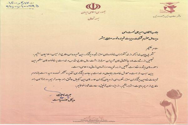 قدردانی بنیاد شهید و امور ایثارگران از شرکت مدیریت صنعت شوینده