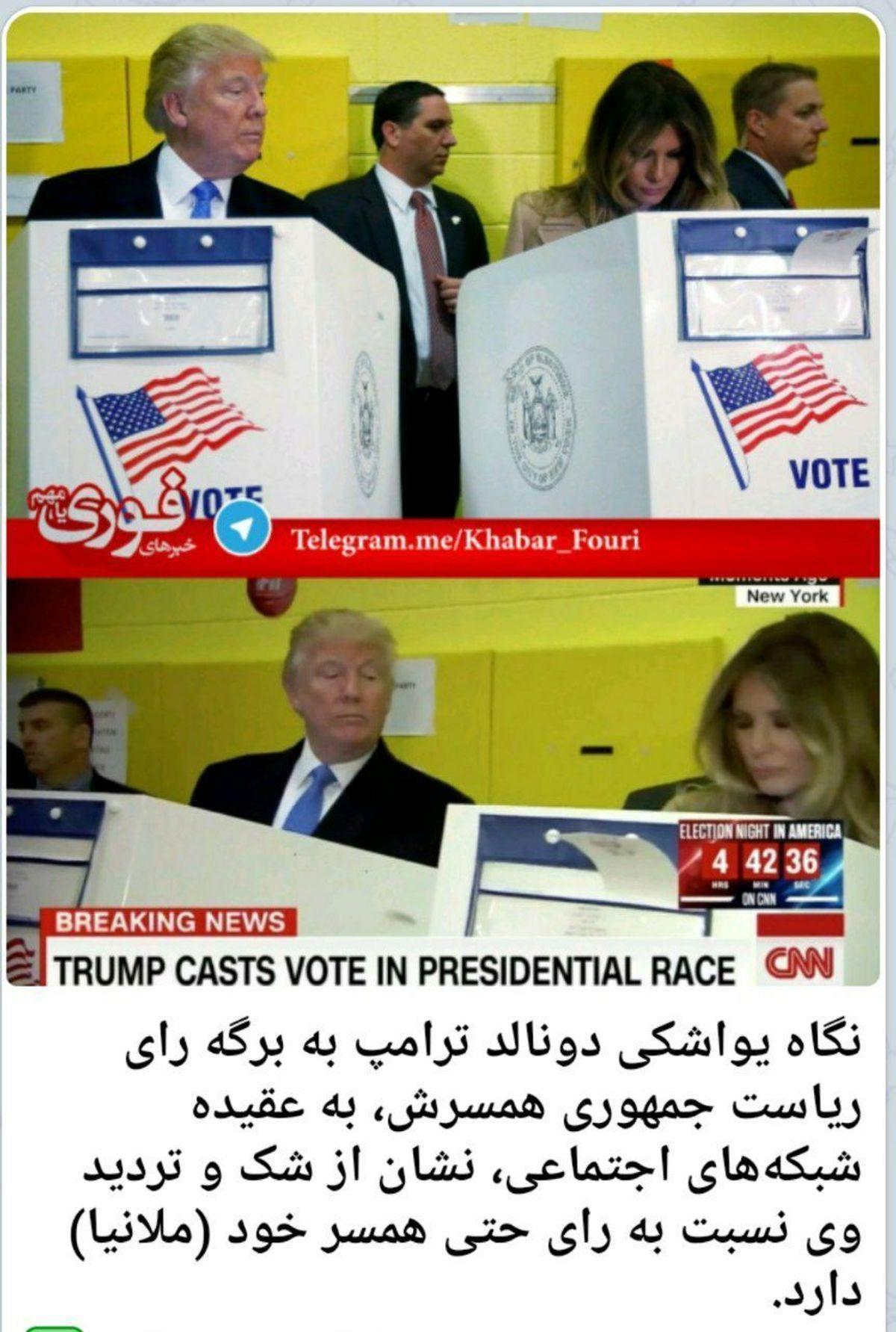 همسر ترامپ به کی رای داد؟+فیلم