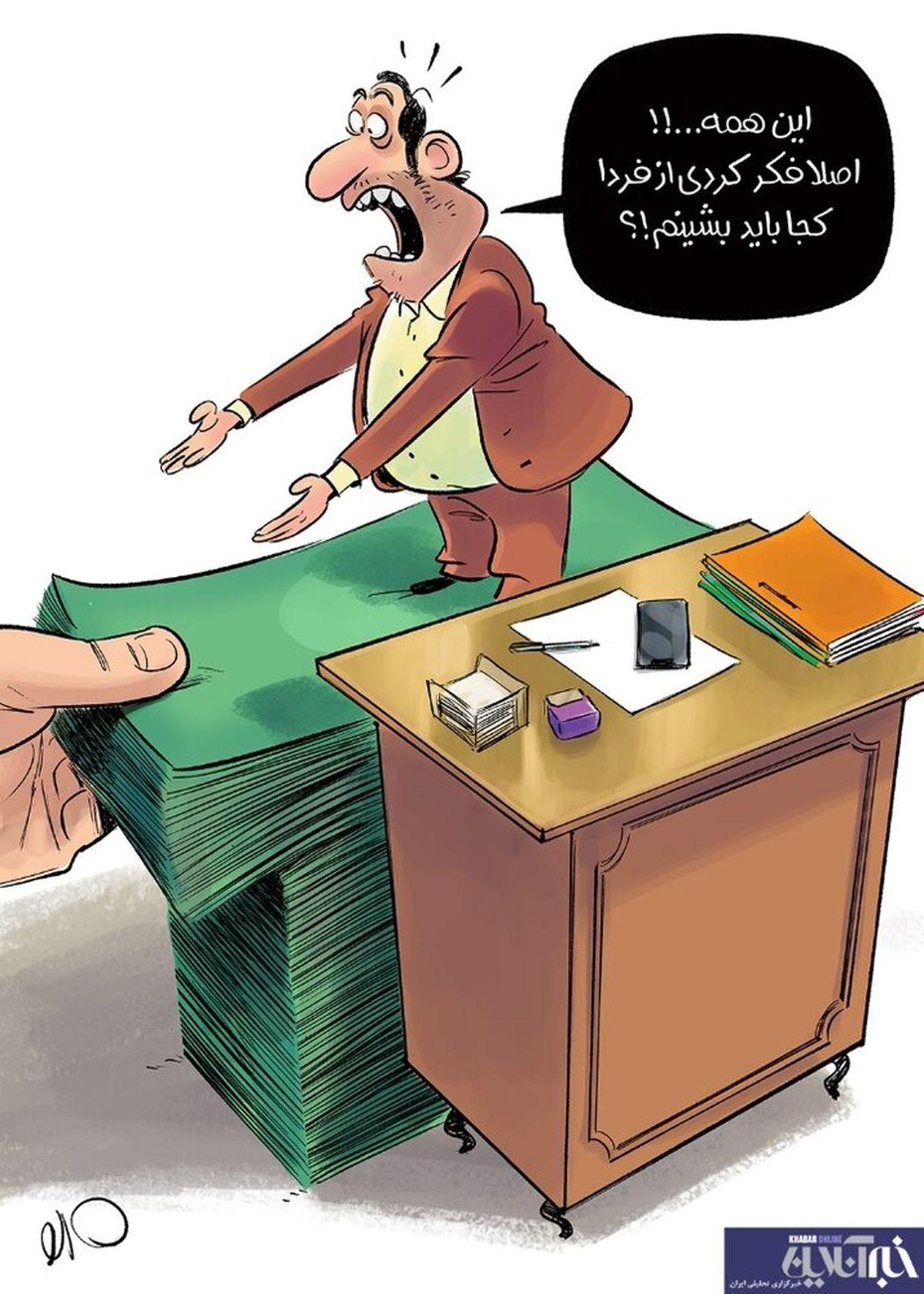 با این همه پول چکار کنیم؟ +کاریکاتور