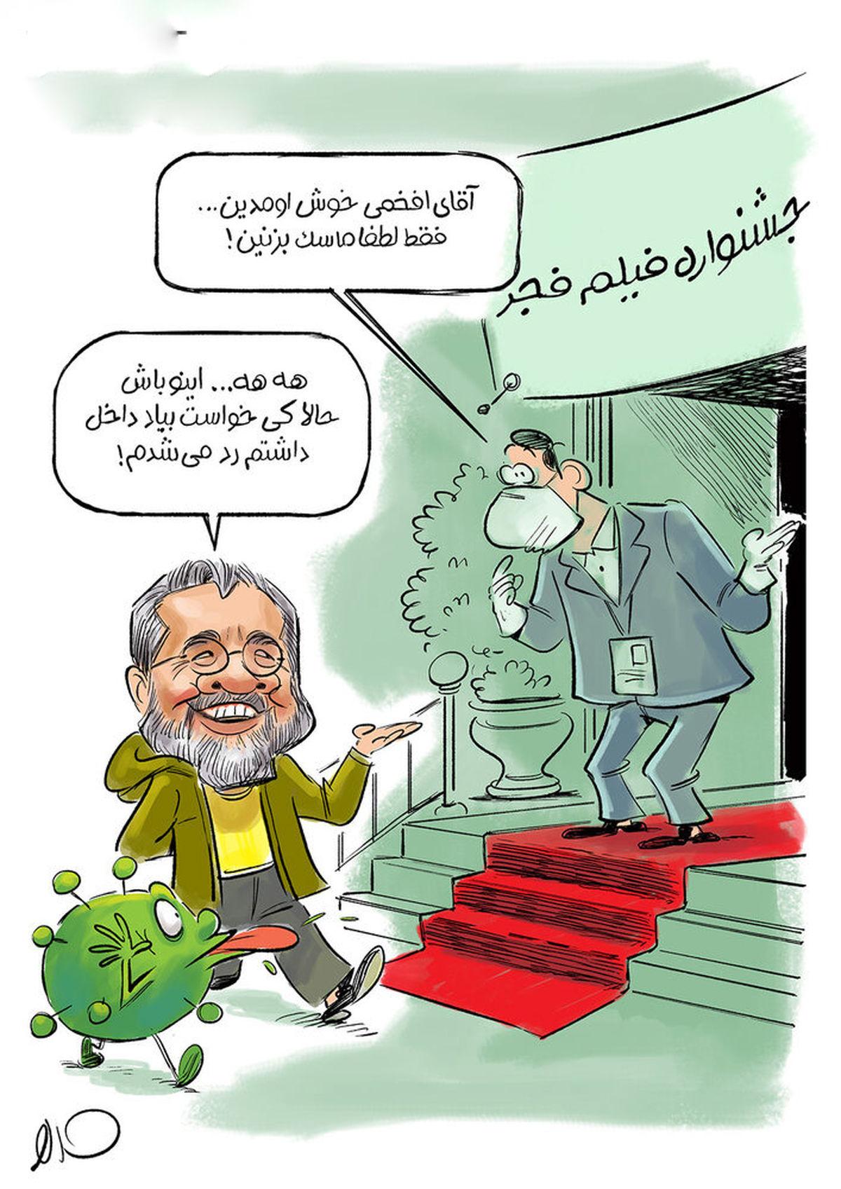 اظهارات عجیب بهروز افخمی در حاشیه جشنواره فیلم فجر+کاریکاتور