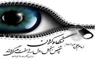 حدیث نورانی و زیبای حضرت علی (ع) درمورد نگاه کردن به بخیل