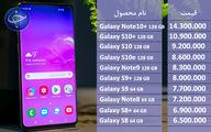 آخرین قیمت تلفن همراه در بازار امروز 9 شهریور 98 + جدول