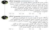 واکنش توئیتری ابتکار به جنجال «خروج زنان از کشور» + جزئیات