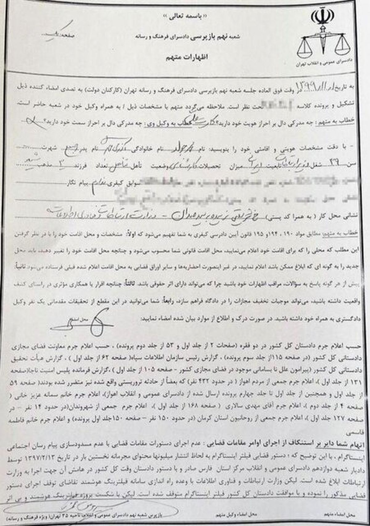 جزئیات شکایات از وزیر ارتباطات اعلام شد