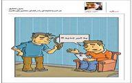 شایعات و خبرهای دروغ فضای مجازی / کاریکاتور
