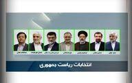 ساعت پخش مراسم قرعهکشی جدول برنامه انتخاباتی نامزدهای ریاست جمهوری