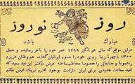 تصویر نایاب از کارت تبریک نوروز صد سال پیش