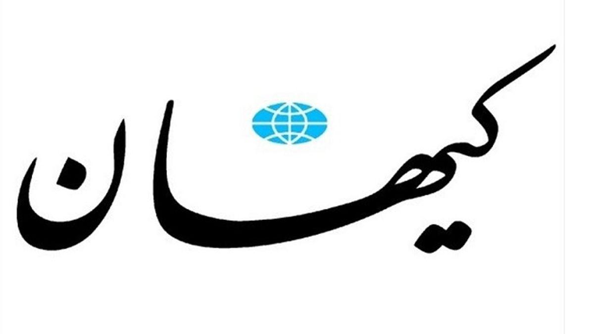 درخواست روزنامه کیهان از دولت آینده: مرگ برجام را اعلام کنید!