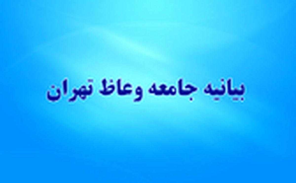 بیانیه جامعه وعاظ تهران در حمایت از حجت الاسلام رئیسی