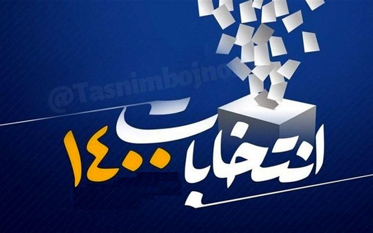 آغاز به کار ستاد نظارت شورای نگهبان بر انتخابات 1400