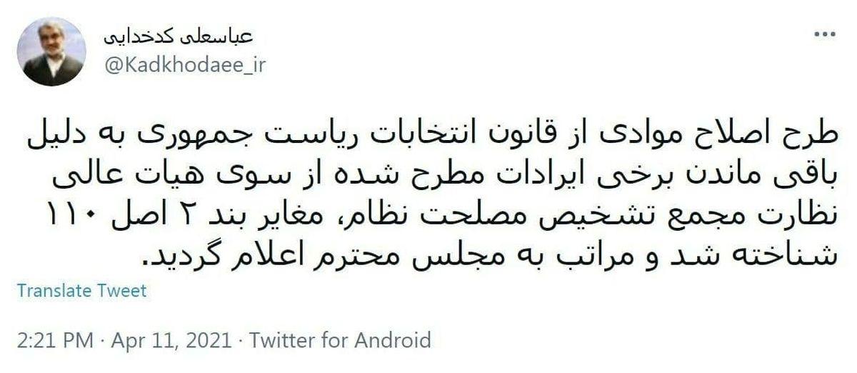 ایراد مجمع تشخیص به قانون انتخابات ریاست جمهوری + سند