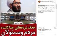 «دهنمکی» به حذف نردههای نماز جمعه تهران چه واکنشی نشان داد؟!/ عکس