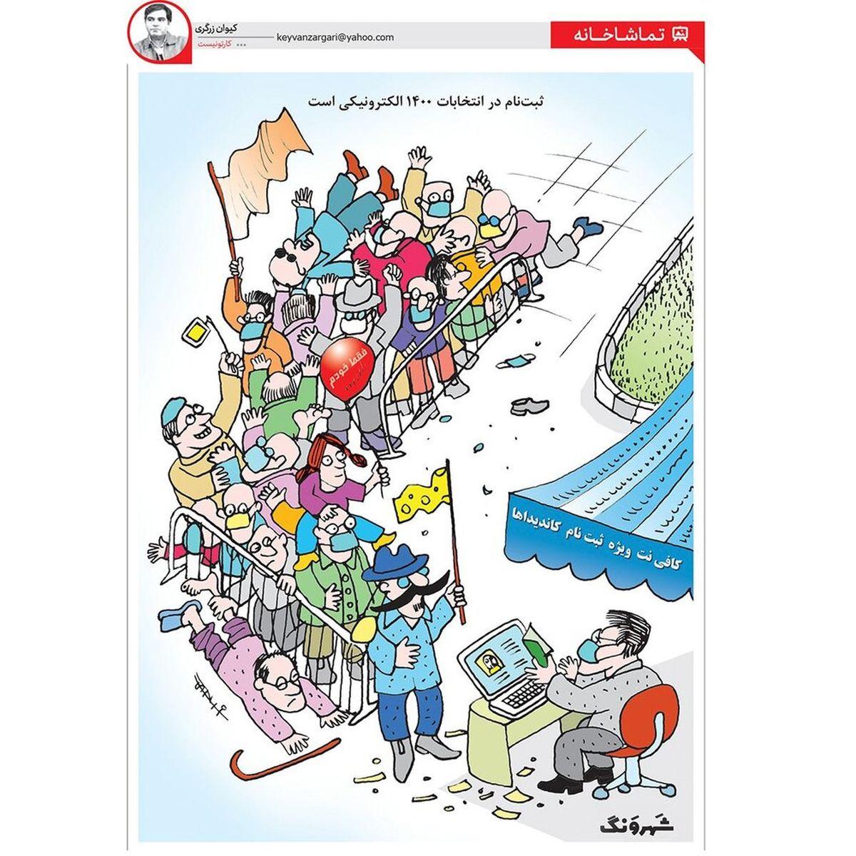انتخابات ۱۴۰۰ الکترونیکی شد! +کاریکاتور