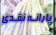 افزایش یارانه نقدی در سال 1400 / یارانه چه کسانی 200 هزار تومان می شود؟ + جزئیات