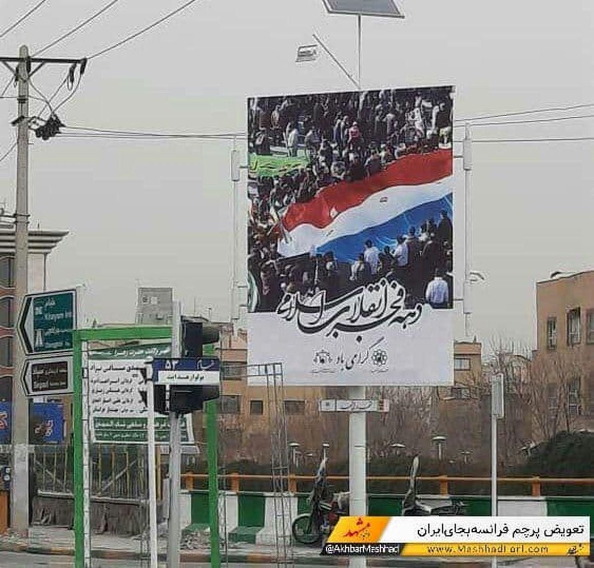 اقدامی عجیب در مشهد به مناسبت دهه فجر/ استفاده از پرچم فرانسه به جای پرچم ایران!
