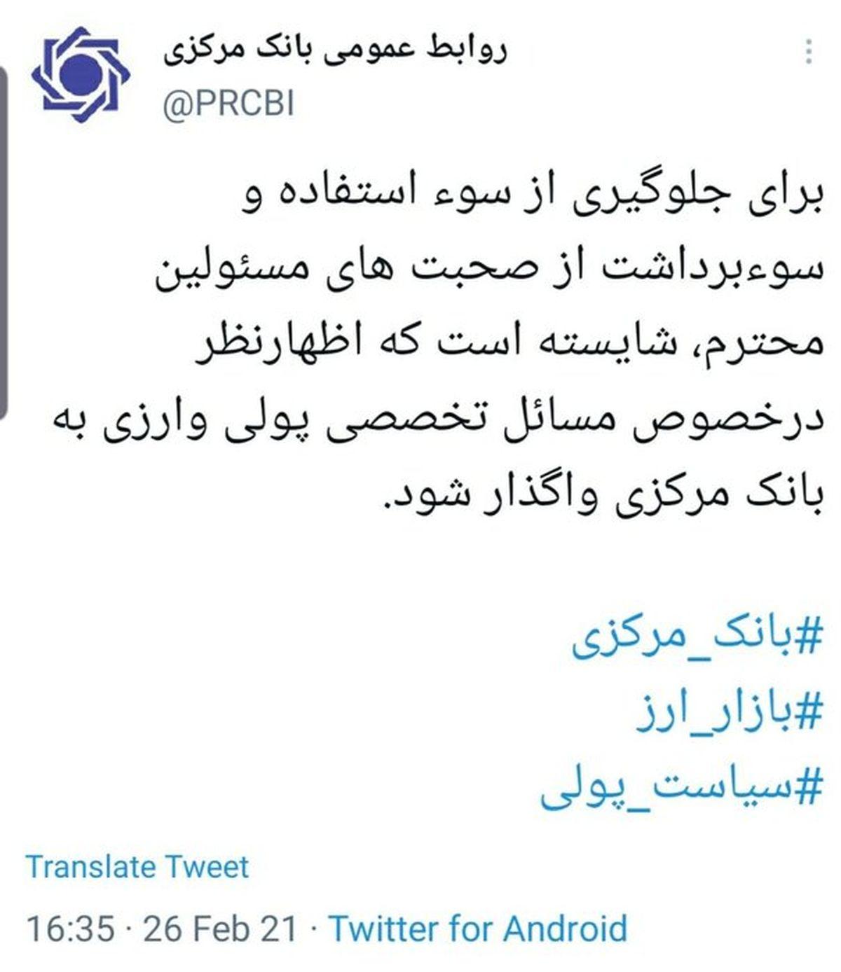 توییت بانک مرکزی در خصوص سوءبرداشت از اظهارات مسوولان