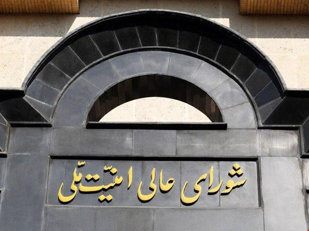 چرا شورای عالی امنیت ملی درباره قانون اقدام راهبردی برای لغو تحریمها بیانیه صادر کرد؟