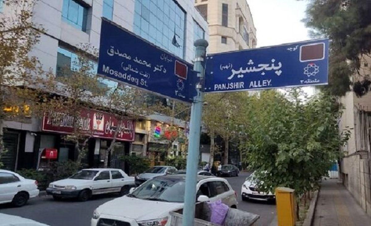 ماجرای نصب تابلوی خیابان «پنجشیر» در تهران