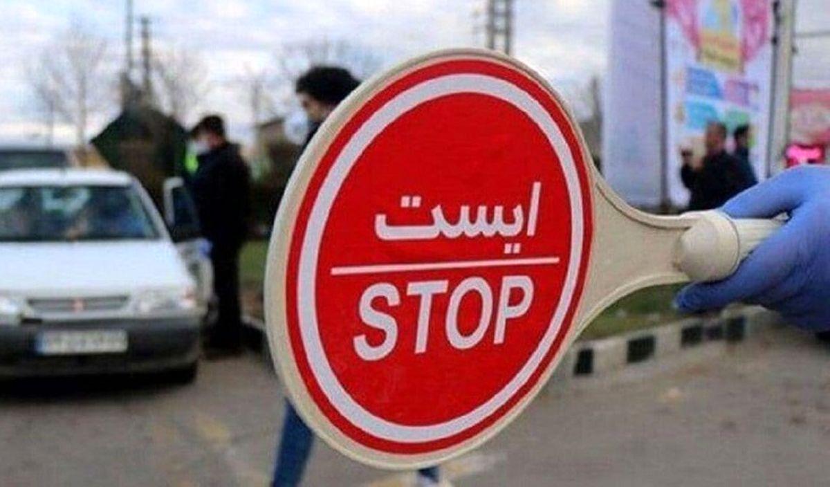 سفر به مازندران ممنوع شد؟