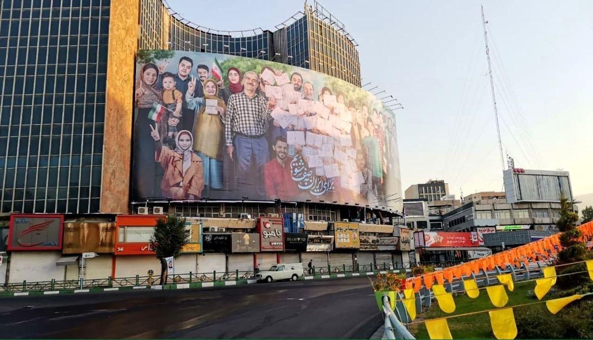 تصویر جالب انتخاباتی بر دیوار نگار میدان ولیعصر