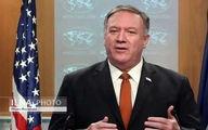 ادامه گزافهگوییهای پمپئو علیه ایران و فشار حداکثری آمریکا