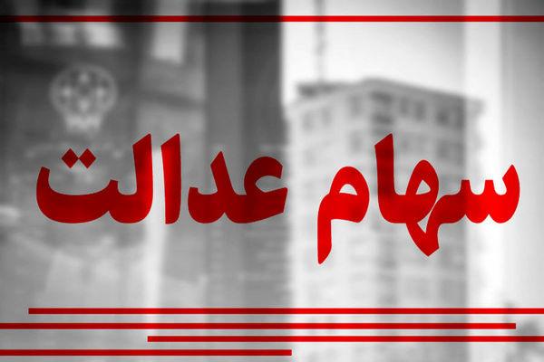 خبر امیدوارکننده برای جاماندگان سهام عدالت/ شروع ثبتنام جاماندگان