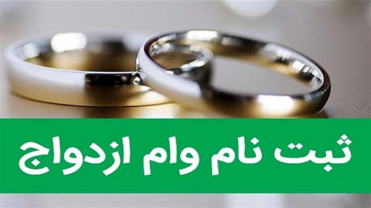 خبر خوش درباره پرداخت «وام ازدواج» + لینک ثبت نام
