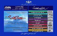 آخرین آمار کرونا در ایران تا روز چهارشنبه 30 تیر 1400