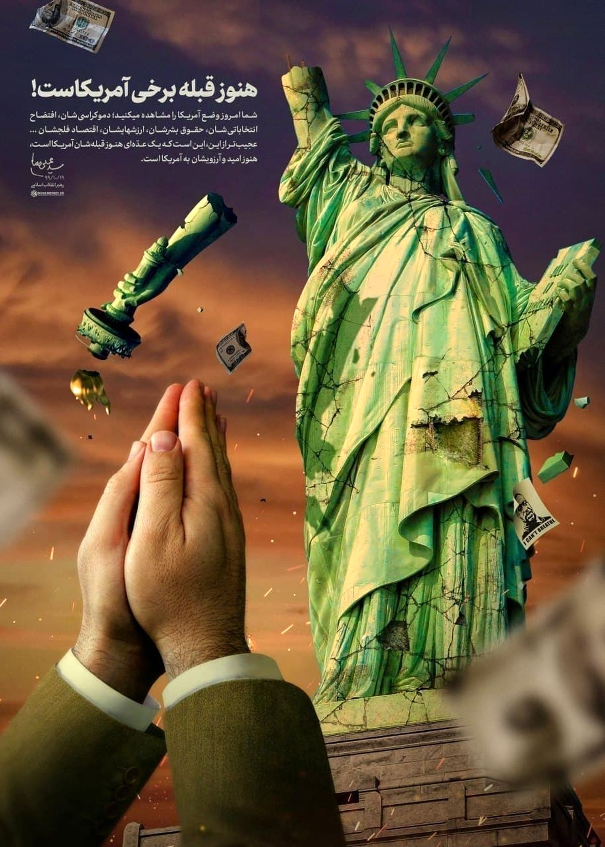 پوستر جدید سایت رهبر انقلاب/هنوز قبله برخی آمریکاست+عکس