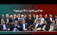 نامزدها به خط شدند؛ از لاریجانی تا ظریف / قالیباف میآید یا رئیسی؟