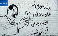 متلک جدید به عباس جدیدی!/کاریکاتور