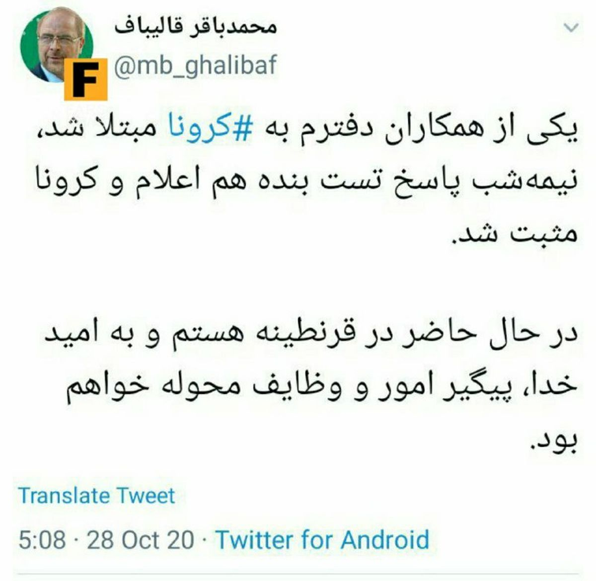 قالیباف رئیس مجلس شورا اسلامی کرونا گرفت +عکس