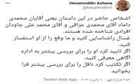 واکنش آشنا به سخنان صدیقی درباره باز شدن چشم مصباح یزدی در غسالخانه + توئیت