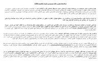 بیانیه سفارت انگلیس در تهران درباره ورود ۴.۲ میلیون دوز واکسن آسترازنکا به ایران