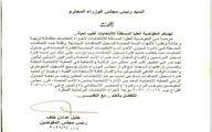 پیشنهاد کمیسیون انتخابات عراق برای تعویق انتخابات پارلمانی