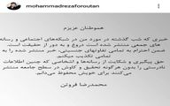 محمدرضا فروتن تغییر جنسیت را تکذیب کرد + عکس
