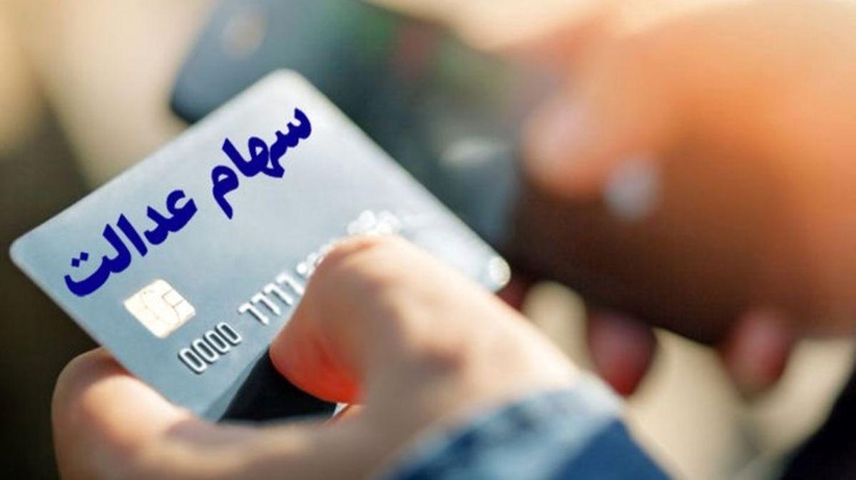 خبر مهم برای سهام داران/ اگر کارت اعتباری سهام عدالت می خواهید بخوانید